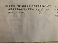 化学の問題です!  この写真の問題の解き方分かる方、教えて欲しいです!