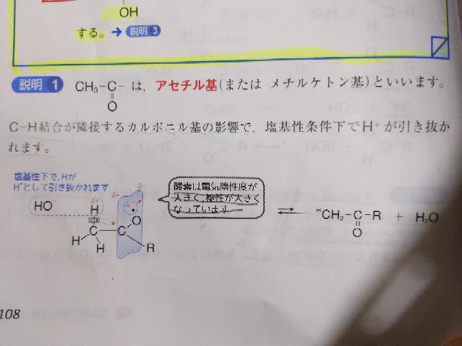 鎌田の有機化学という本で水素イオンがカルボニル基の影響で、塩基性条件下では引き抜かれると書いているのですが、その影響とは具体的に何ですか?