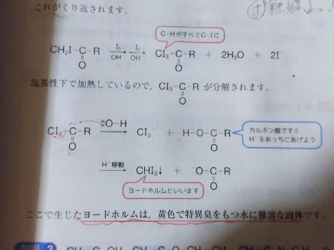 有機化学の本で塩基性下で加熱しているので、分解されると書いているのですが、なぜ塩基性下では分解されるのでしょうか? 出来れば分かりやすくお願いします。