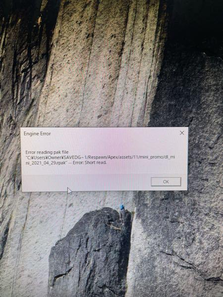 エーペックスを開くとこの画面に戻されるんですけどどうすればいいですか?