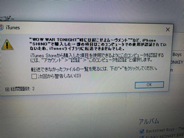 教えてください! iPhoneの、iTunesで購入した曲を パソコンのiTunesに保存することは 出来ますか? iPhone→iTunesに保存して、CDを焼きたいのですが、添付写真のようなメッセージが出て、保存が出来ません… アカウント→認証→このコンピュータを認証 と、ありますが、これはパソコンからやるんですか?それとも、iPhoneからですか? よく分からないので、詳しくやり方を教...