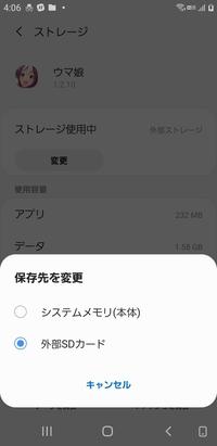 SDカードの利用について質問です。 このように、ちゃんと保存先をSDカードに設定したのに、容量がいっぱいですと出て、アプリがダウンロード出来ません。どうすれば良いのでしょうか。なにが原因なのでしょうか。