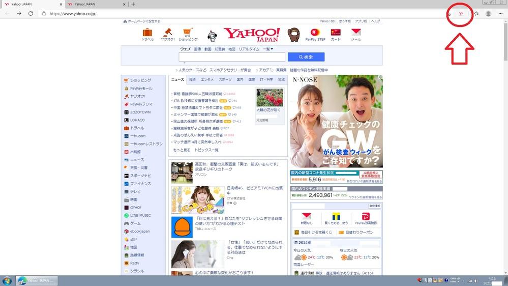Microsoft Edgeでyahoo!JAPANを使用しています。 調べものをしていて、右上の「yahoo!JAPANに簡単アクセス」 をクリックするとタブにyahoo!JAPANが新しく表示されますが 新しく表示されたタブに勝手に画面が移ってしまいます。 調べている画面のままでタブにyahoo!JAPANのタブを追加したい だけの場合どうすればよいでしょうか。