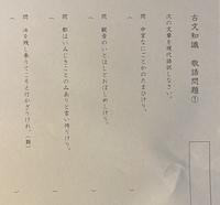古文の現代語訳の問題です。出来る方教えて下さいましたよろしくお願いします。