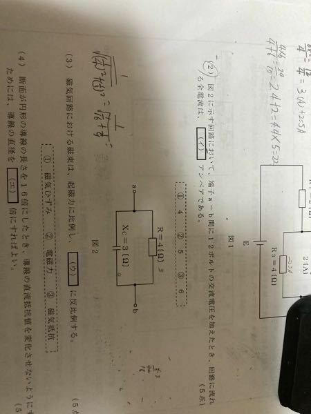 この(2)の問題の答えと途中式がわからないので教えてほしいです