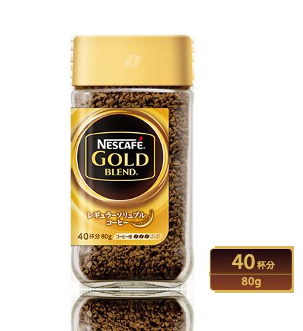 ネスレのゴールドブレンド 80gはスーパーマーケットでいくらで売ってたら安い といえますか?