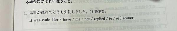 英文法での質問です。 この問題の回答は of me not to have replied sooner と言う順番です。 なぜ意味上の主語?であるmeの前はofなのですか? for of の使い方の違いを教えてください。