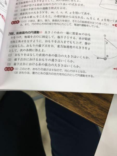(1)について、 解答は、糸に沿った方向の力のつり合いから T-mg cosθ=0 よってt=mgcocθ と書いてありました。 自分は鉛直方向の力の釣り合いを考えて tcosθ-mg=0とし、t=mg/cosθとしたのですが、何が間違いなのでしょうか