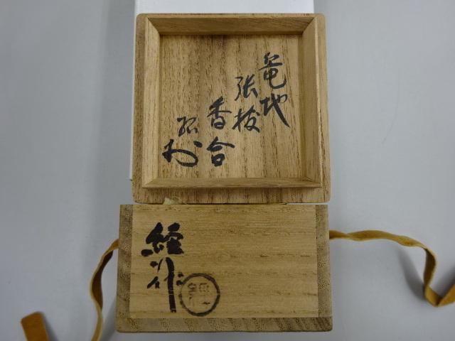 香合の共箱です。何と書かれているのか教えてください。 また、作者も教えてください。 ご回答お願いします。