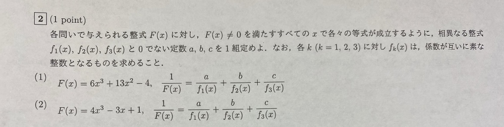 数学教えて下さい!