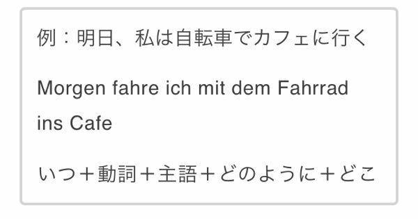 ドイツ語ではこのような文が自然だとネットに書いてありました。ですが、主語より先に動詞が来てしまったら疑問文になってしまうんじゃないですか?ネットに書いてあったことは正しいですか?