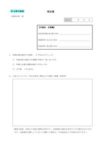 大阪府の協力金の第一期で  申請者が自分なんですが 賃貸契約者は別の方になるので その理由を書いて欲しいと理由書を 書いて欲しいと言われました   又貸しと書くわけにもいかないので何か良い書き方ありますか?  このような書類になります! 詳しい方教えて下さい!