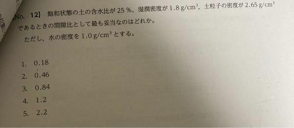 土質力学の問題です。分かる人がいらっしゃいましたら解き方を教えて欲しいです。ちなみに答えは3番です。