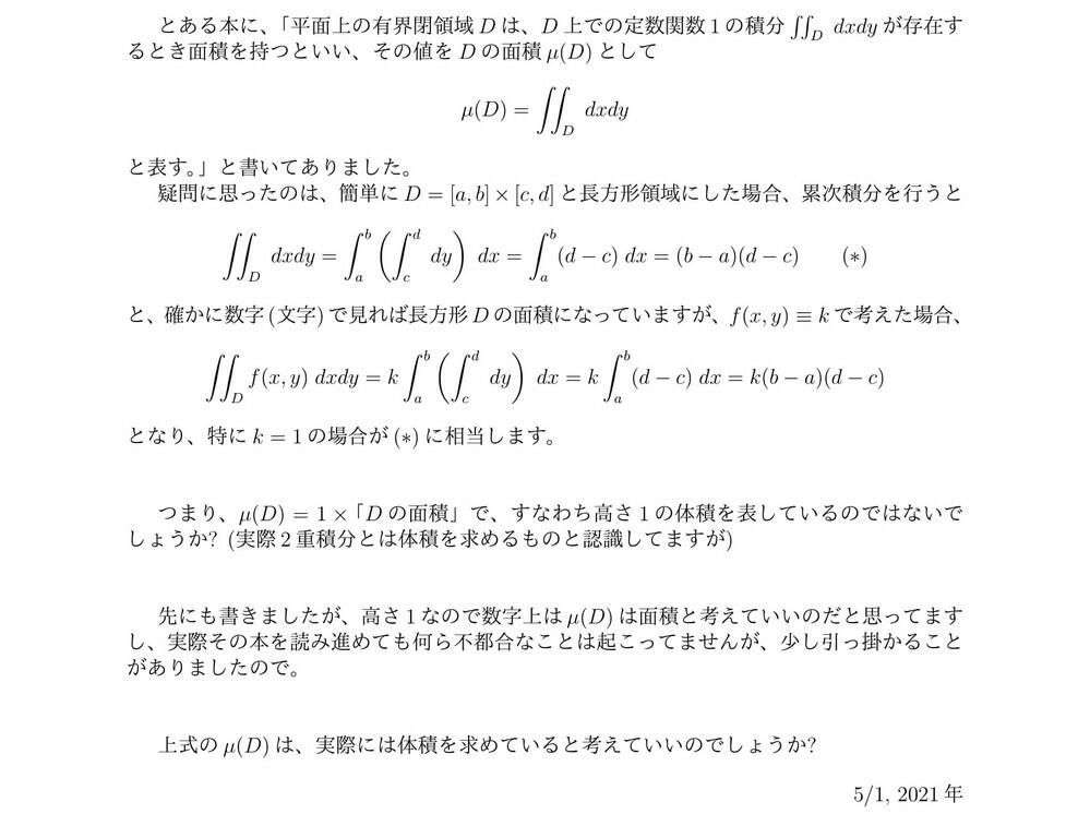 重積分の、面積・体積について質問です。 (微積分の基本的な話になります) 記号多様していてそのままここに書くと見づらいと思うので、以下の画像からお願いします。 確認、と言う形になってますが、よろしくお願いします。