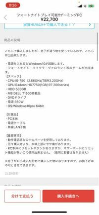 ゲーミングPCに詳しい方お願いします Switchのゲームの配信をしたくて中古のゲーミングPCを買おうと思ってるのですが こちらのゲーミングPCはどうなんでしょうか?よろしくお願いします