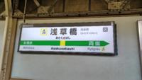 お前等は浅草橋駅を知っていますか。 私は浅草橋駅を知っています。