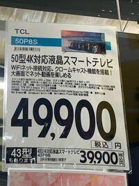 テレビに詳しい方教えて下さい! 50インチの新しいテレビを買い替えたいのですが、ピンキリで全くわかりません。 ゲオなどで見る激安価格のテレビは、あまり良くないのでしょうか? ある程度の機能が使えたら全然いいです。 10万までで考えています。 アドバイス下さい。