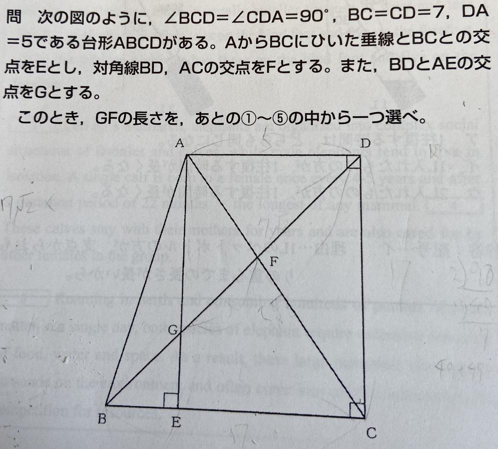 相似と三平方のミックスだと思いますがあかんです。答えは12分の25ルート2です。 どーやればそこまでいくのか、助けてください。