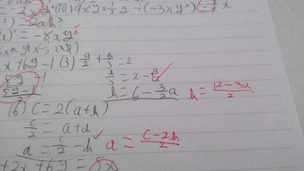 中一数学についてで、(3)は何が違うんでしょうか?bについて求めろという問題です