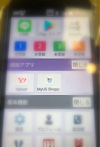 母が高齢者でAmazonで買い物ができるようにと Apple Storeでアプリをダウンロードしました。が、 英語バージョンでよくわからないアプリでした。 月月の携帯代にネット通販の支払いが追加...