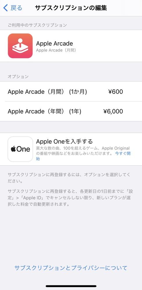 サブスクリプションについて教えてください。 無料でApple Arcade利用ができたので申し込んでみたのですが、使わないので課金される前に退会しました。 しかし、iPhoneのサブスクリプションの画面にはまだApple Arcadeが残っています。 どのようにすれば、サブスクリプションから表示されない状況になるでしょうか? 詳しい方教えてください。 よろしくお願いします。