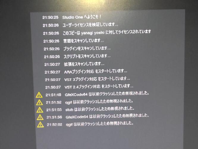 Studio one3について、新しいプラグインを導入し、導入したプラグインのファイルを追加しようとした際に、間違えてCドライブ全体を指定してしまい、起動時にスキャンする際にこの状態となり、何時間も起動しないまま 、クラッシュして落ちてしまいます。対処法はありますでしょうか