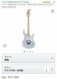 楽器屋さんでギターを注文しようと思います! YAMAHAのPACIFICA112vm ICB GA15II ギターアンプ シールドは3mのSyncwire?のやつ 錆止めフィンガーイーズ ギターの本を数本 ピック、ストラップは気に入ったもの スタンドは1000円くらいの物 替え弦 を揃えようと思っています。 この他にも揃えた方がいいものやアドバイス、これはやめといた方がいいものを教えてくださ...