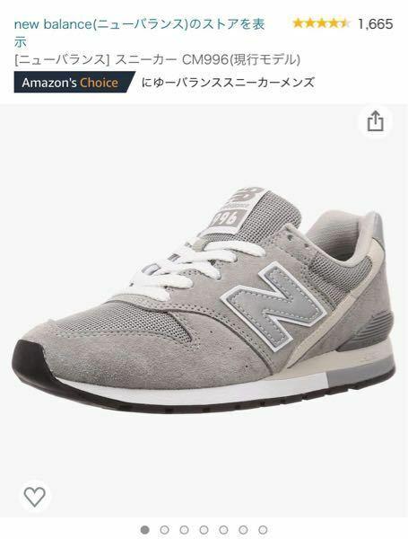 new balance の靴を購入しようと考えているのですが、 ①Amazonで売られているこちらは本物なのでしょうか? ②M996とCM996でどちらを買うか悩んでいるのですが、素材や履き心地の差はかなりあるのでしょうか? ③M996、CM996の正規品を新品で購入するとなった場合、どこで購入するのが1番安いでしょうか