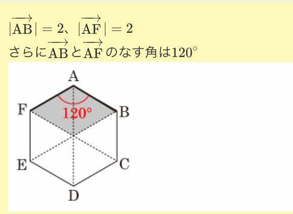 この正六角形のAEベクトルの大きさってどうやって求めるんですか?