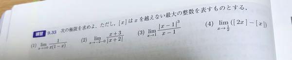この問題の解き方を教えて欲しいです。答えは1.∞ 2.∞ 3.0 4. 極限はない です!よろしくお願いします!