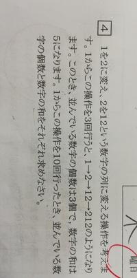 中学受験算数です。規則性の求め方は、少しむずかしいです。ご教授ください!