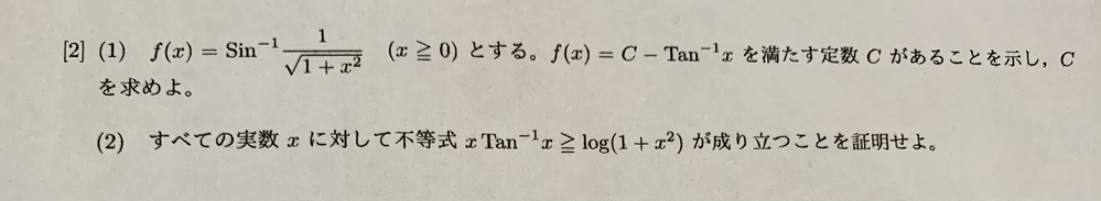理系の大学1回生です。 この2問がどうしても分かりません。 途中式付きで教えて欲しいです。 (出来れば書いた画像を載せてもらえるととても有難いです、無理でしたら構いません) どなたかよろしくお願...
