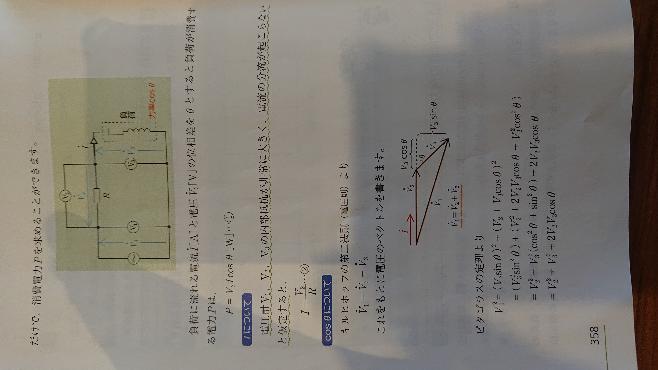 電験三種 理論 三電圧計法ですが、画像のV1って入りますか? V2で電流、V3で電圧がわかれば電力は出ると思うのですが、、 (実際は力率がわからないからですか?)