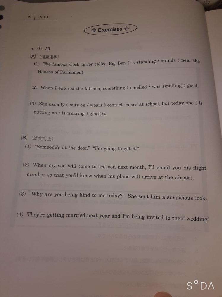 英語の問題です。なぜその答えになるのかも含めて教えてほしいです。