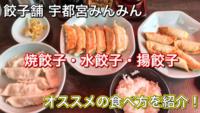 焼餃子、水餃子、揚餃子はどれが1番好きですか?