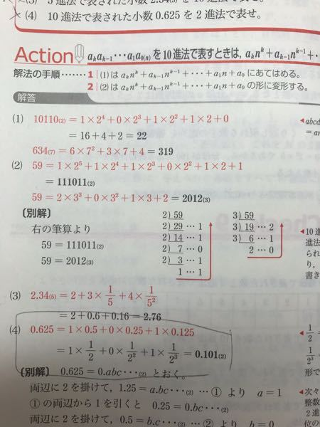 数A(4) 解説お願いします