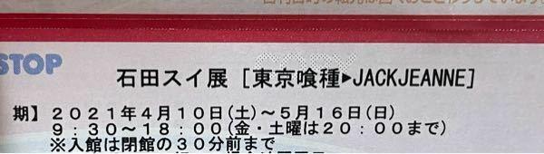 福岡である石田スイ展に行く予定なのですが、チケットをネットで買って、ミニストップで支払いをして、このチケットを受け取りました。友達と2人で行く予定なのですが、チケット2枚分かって、見たら名前がどちらも私 の名前で買っているのですが、友達はこのチケットで入場することが可能なのでしょうか?