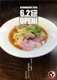 コロナ禍以前から、東京の金町のラーメン屋の閉店率が異常なんですけど、東京にとってラーメンは郷土料理ぐらい定番の地場産業のはずなのに、今残ってる店も歴史の浅い変わり種ばかりだし、何故そうなったんですか?