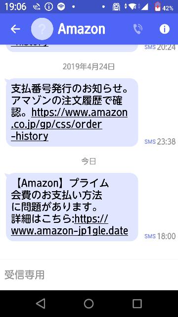 こんなショートメールが届きましたが怪しいですか。