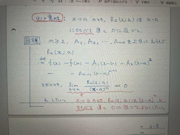大学数学 解析学の授業です。 この目標は何をするための目標なのでしょうか? これが成立したら何になるのかわかりません。