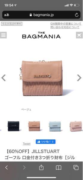 この財布が欲しいんですけど、どのサイトも売り切れでどこか売ってそうなとこないですか?