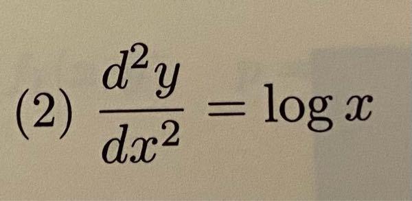 常微分方程式の問題です。 写真の式の一般会の求め方の解説ができる方いらっしゃいましたらお願いします。