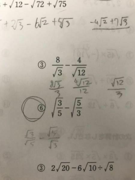 中3の算数です。計算問題でつまずいてます。得意な方、解説付きでよろしくお願いします。⑥番です。