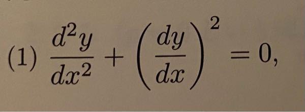 常微分方程式の問題です。 写真の式の一般解の求め方がわからず困っています。できる方いらっしゃいましたらお願いします。