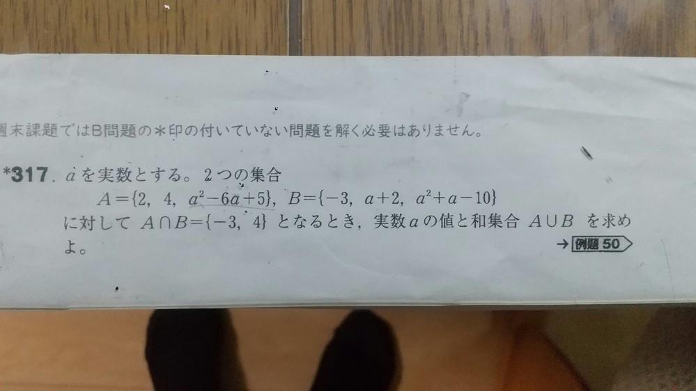 高1数学集合の問題です。正直全く分かりません。 どなたか数学の詳しい方解説よろしくお願いします。
