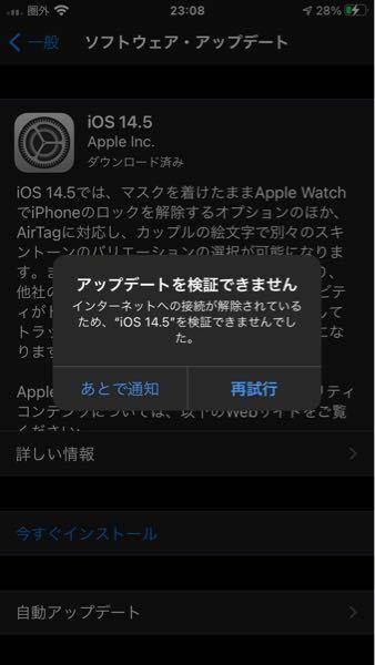 【至急】 iPhone7を使用中です 急に圏外になり、再起動をしても戻りません 設定>モバイル通信 エラー と表示されており、 開くと『このiPhoneでモバイルデータ通信を使用するにはアップデートが必要です』と表示 されます アップデートをしようにもインターネット接続が解除されてるため、アップデートの検証が出来ずに進めません なにか改善方法はありますでしょうか?