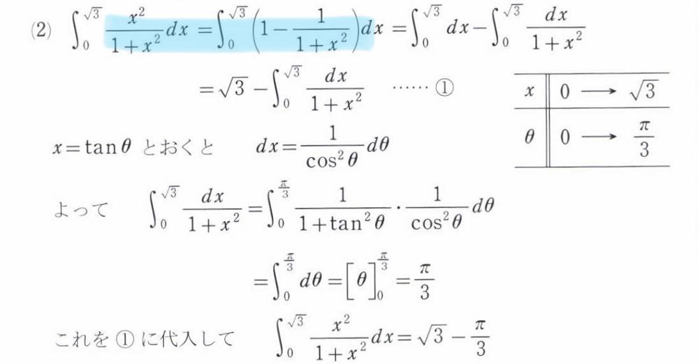 青線の部分の式変形が分かりません。 あと、どんな時にこの変形をするのか教えてください。