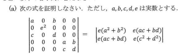 線形代数の問題です。 教えてください。 よろしくお願いいたします。