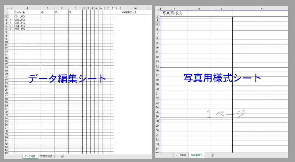 エクセル初心者です。写真を保存したフォルダ(ここではC:写真データ)からシートに複数の写真を取り込み一覧表を作りたいと思っています。 「データ編集」シートにはCells(1, 16)に写真保存のフォルダ名、Cells(2, 2)からCells(5, 2)までに写真のファイル名を入力しています。 同じブック内の別シート「写真票様式」に「データ編集」シートで指定した写真を取り込むようにしたいの...