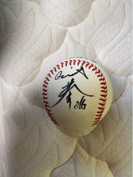 家を片付けてたらサインボールが出てきましたが誰のサインボールかがさっぱり分かりません。 どなたかわかる方いらっしゃいますか?